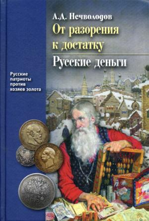 От разорения к достатку.Русские деньги(Русские патриоты против хозяев золота)