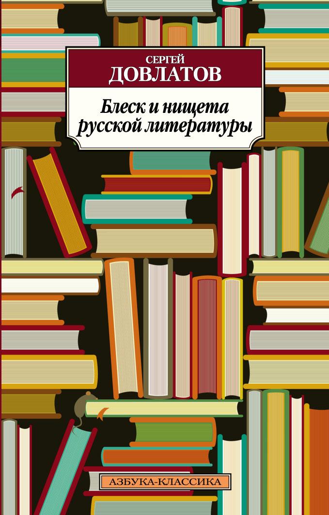 Блеск и нищета русской литературы (нов/обл.)