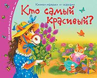 Книжки-малышки. Кто самый красивый?