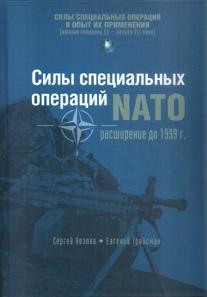 Силы специальных операций НАТО: расшир.до 1999 г
