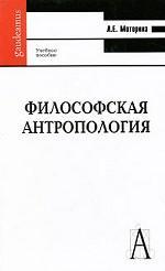 Философская антропология / 2-ое изд.