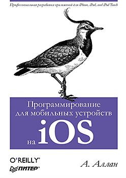 Программирование для мобильных устройств на iOS Профессиональная разработка приложений для iPhone, iPad, and iPod Touch