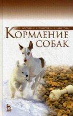 Кормление собак: Учебное пособие. Хохрин С.Н., Рожков К.А., Луне