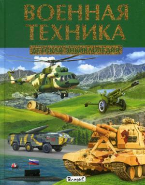 Военная техника. Детская энциклопедия.