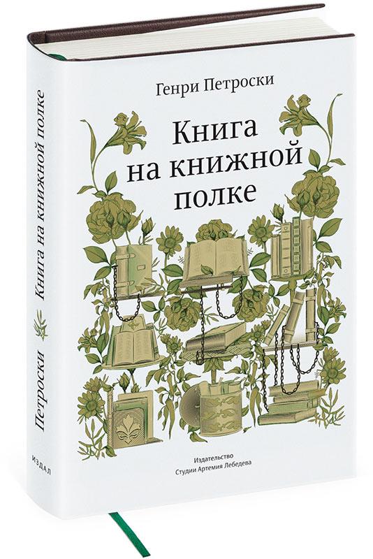 Книга на книжной полке +с/о