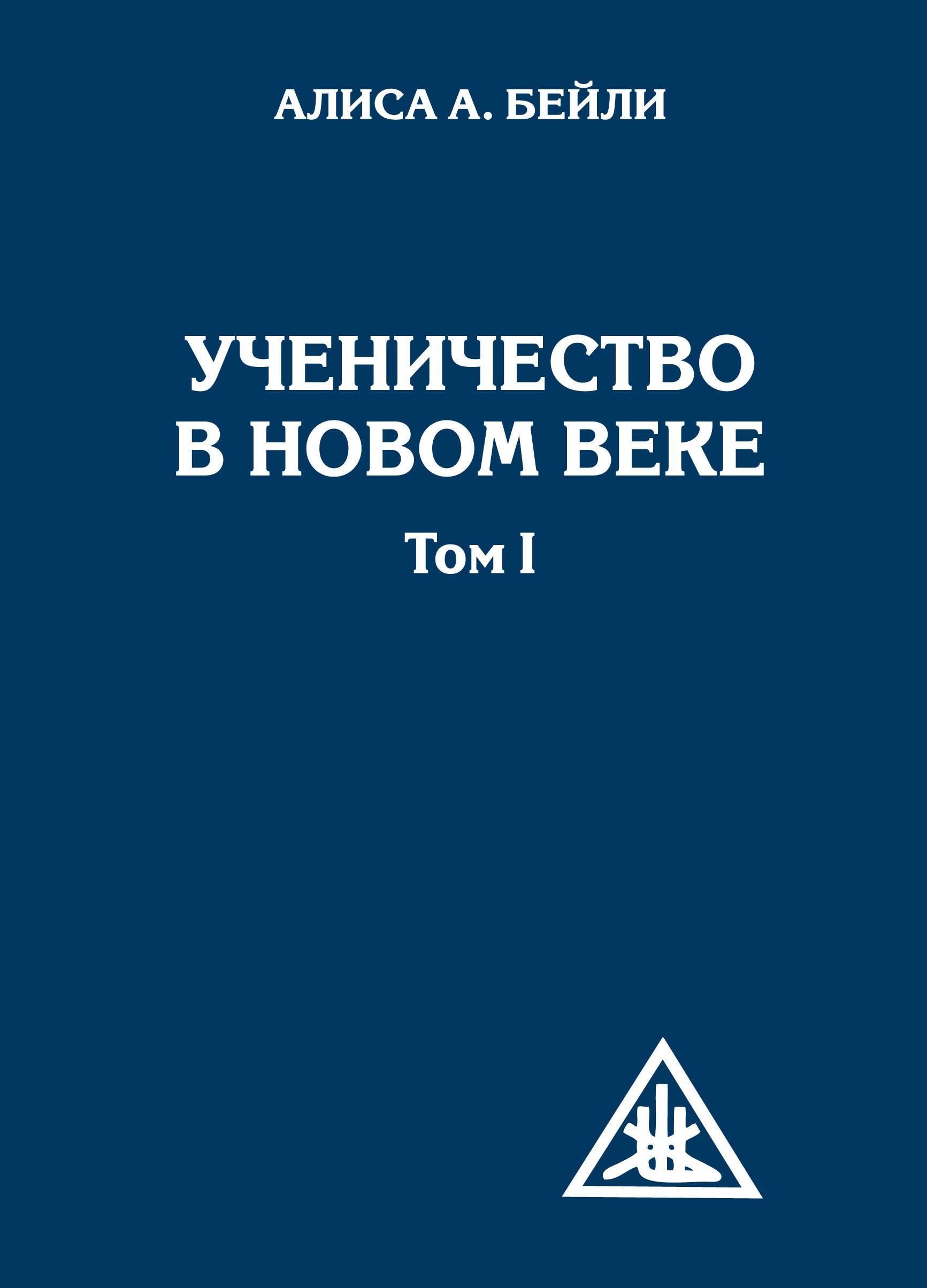 Ученичество в Новом веке. Том I. 2-е изд.