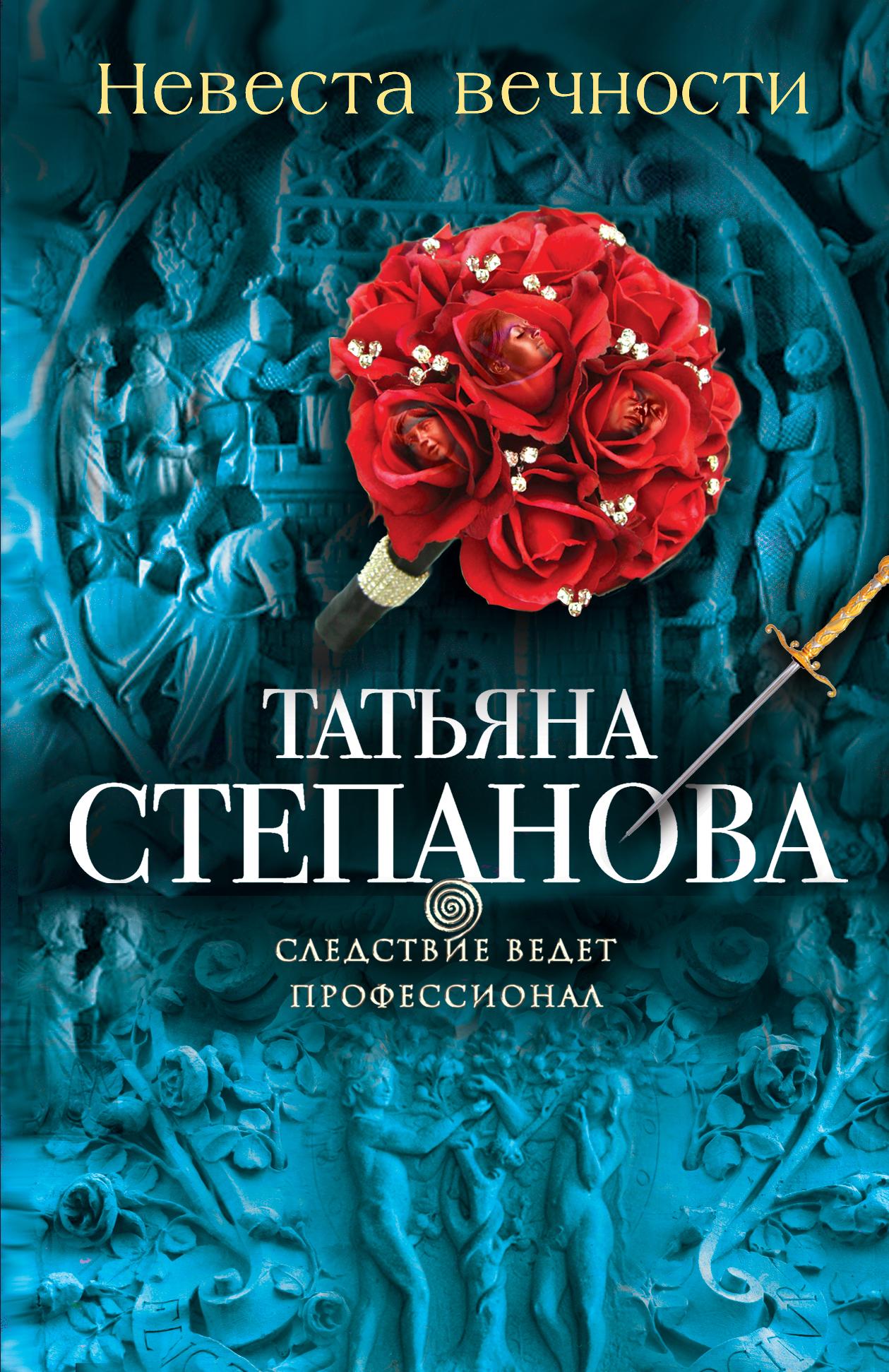 Степанова Т. Невеста вечности