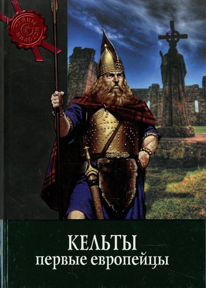 Ниола. Тайны истории. Кельты: первые европейцы (тв.)