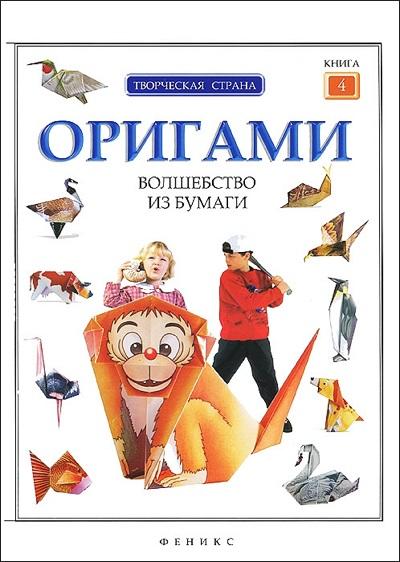 Оригами: волшебство из бумаги кн.4
