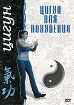 DVD-5 Цигун для похудения