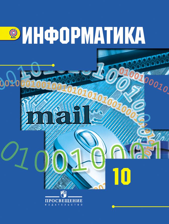 Информатика и ИКТ 10кл [Учебник] баз. и проф. ур.