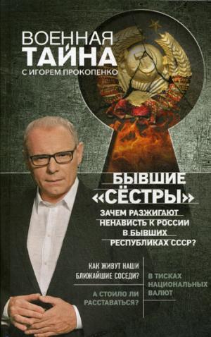 Бывшие сёстры. Зачем разжигают ненависть к России в бывших республиках СССР?