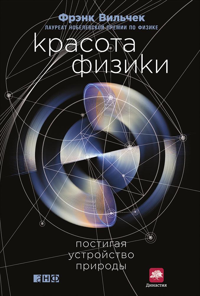 Красота физики: Постигая устройство природы.   Ф. Вильчек. - 2-e изд.