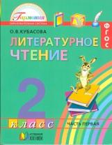 Литературное чтение 2кл ч1 [Учебник] ФГОС ФП