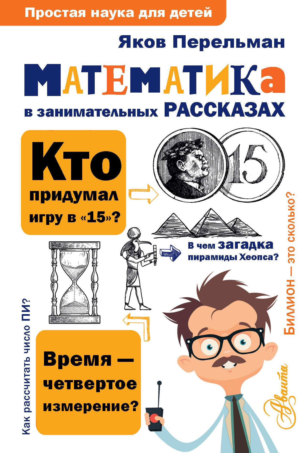 Математика в занимательных рассказах