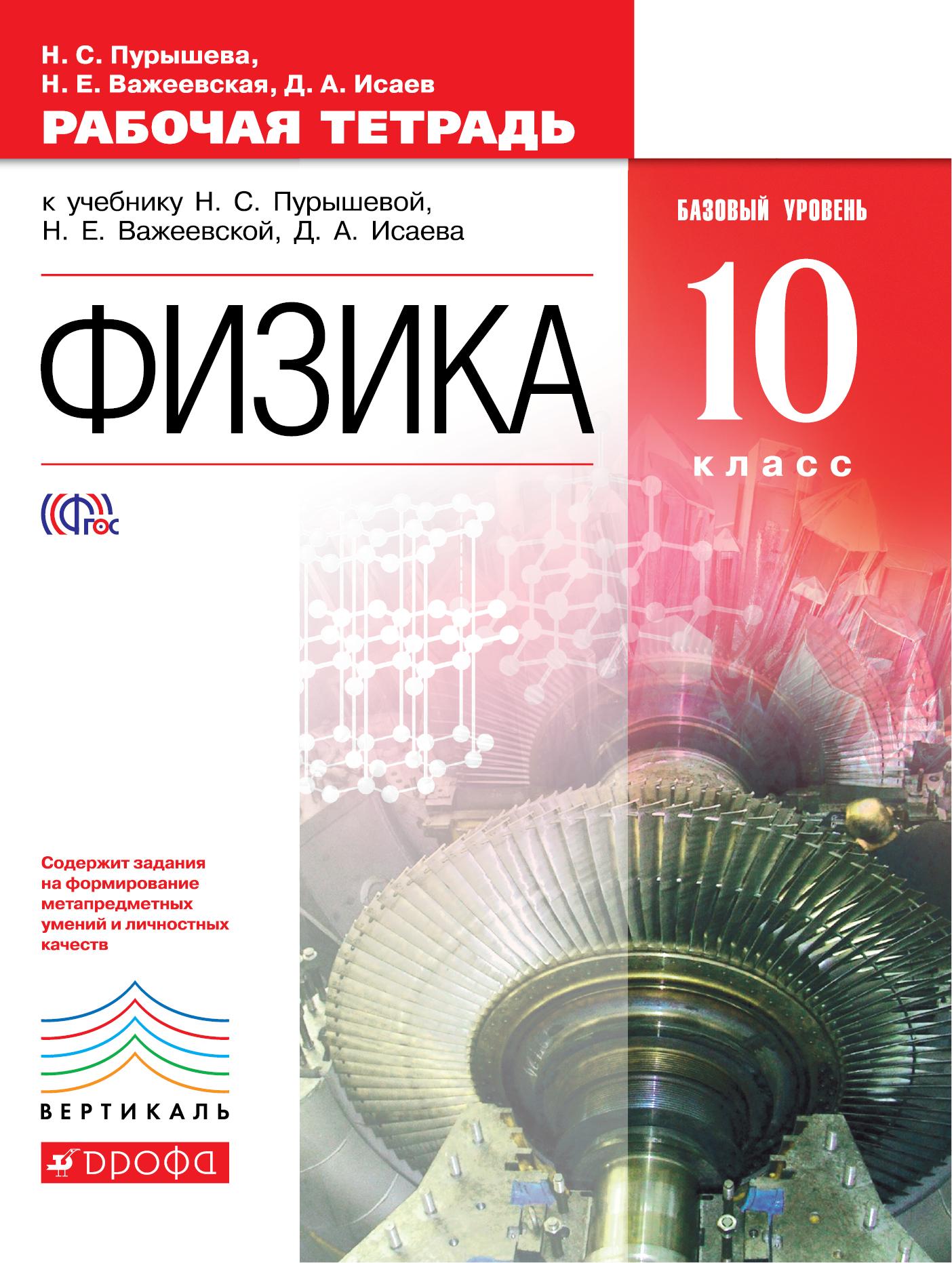 Физика 10кл [Р/т] баз. ур.ФГОС Вертикаль