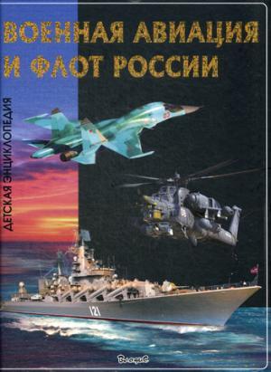Военная авиация и флот России. Детская энциклопедия.