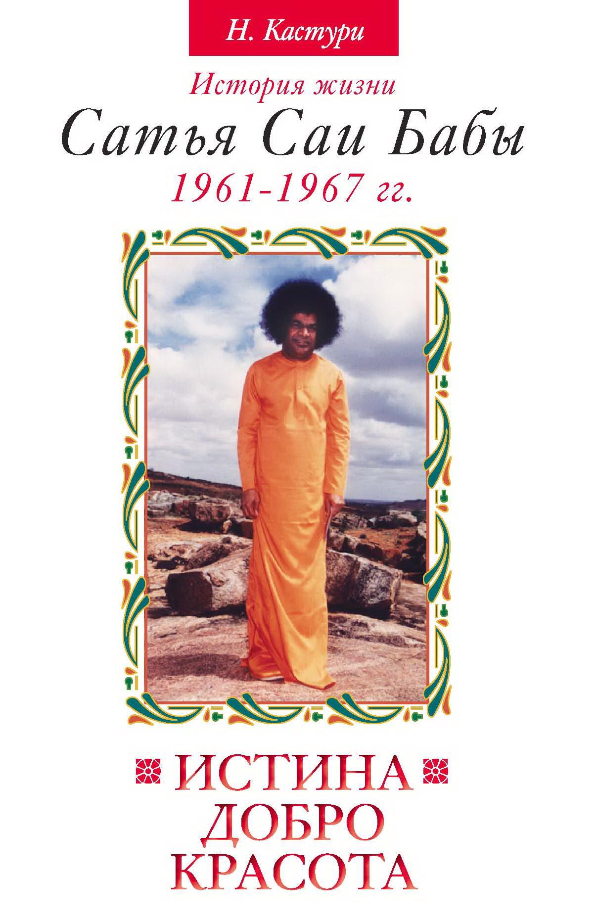 Истина, добро, красота. Т.2. 2-е изд. История жизни Сатья Саи Бабы