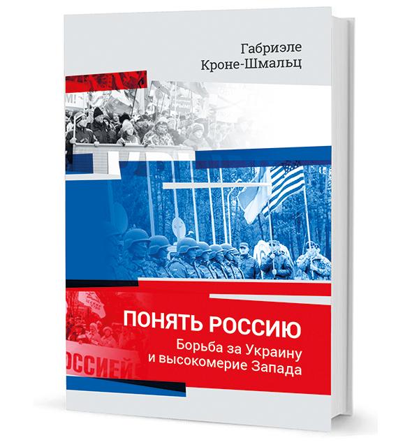 Кроне-Шмальц Г.  Понять Россию. Борьба за Украину и высокомерие Запада