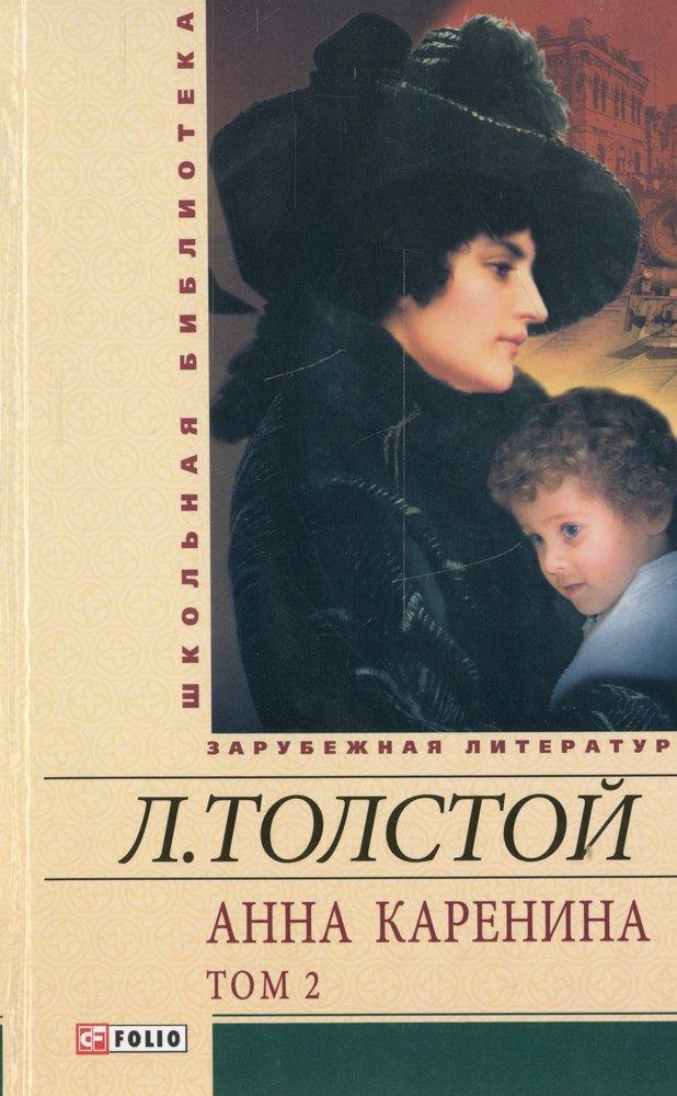 Анна Каренина.В 2-х тт.Том 2 (часть 5-8)