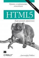 HTML5: карманный справочник. 5-е изд. Дженнифер Роббинс