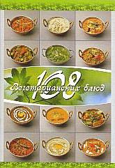 108 вегетарианских блюд. 6-е изд.