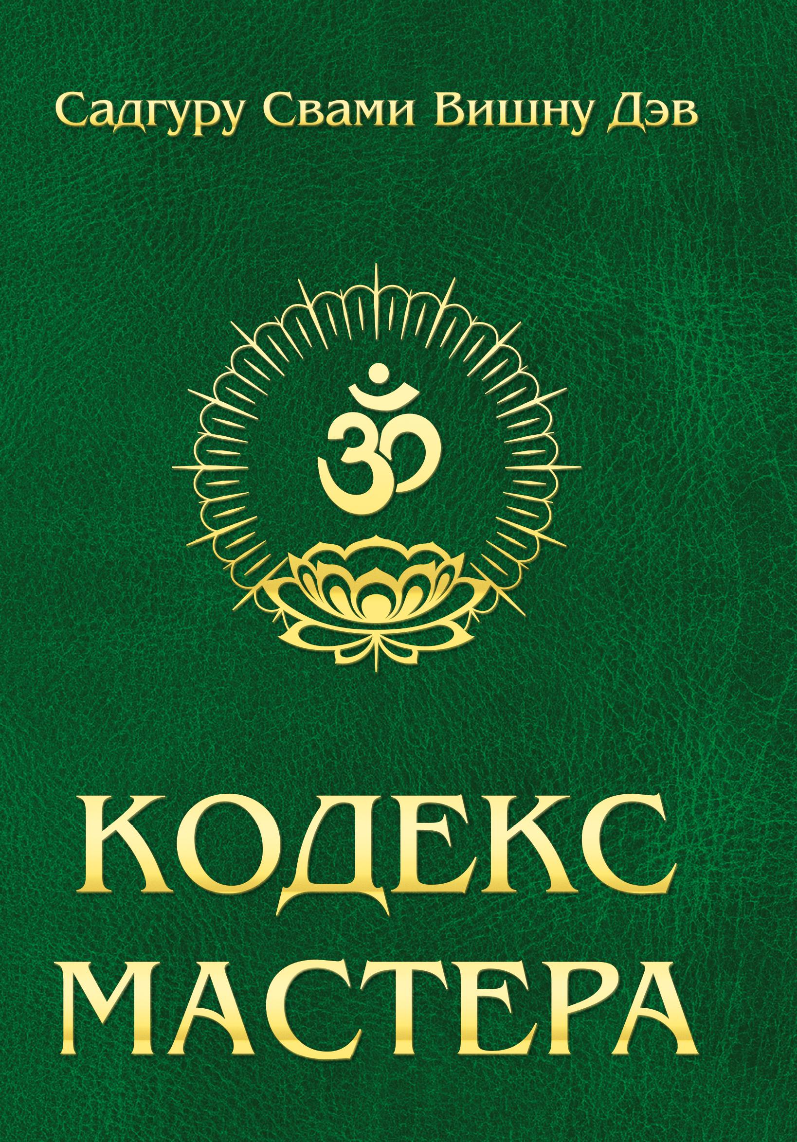 Кодекс Мастера. 2-е изд. (обл.) Руководство по практике йоги