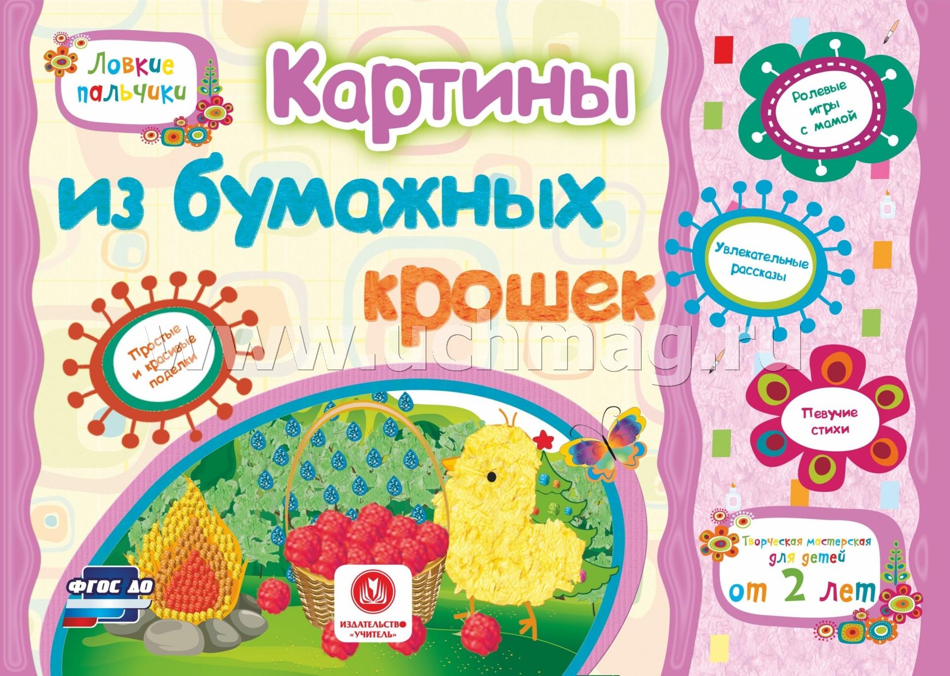 Картины из бумажных крошек. Учебное пособие для детей дошкольного возраста. Сборник развивающих заданий