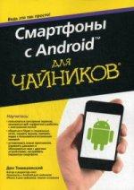 Для чайников. Смартфоны с Android для чайников. Томашевский Д.