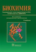 Биохимия. 5-е изд. испр. и доп.