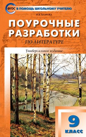Поурочные разработки по литературе. 9 класс. Универсальное издание. ФГОС