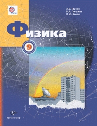 Физика. 9кл. Учебник. Изд.2
