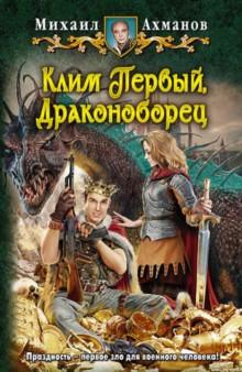 Клим Первый,Драконоборец