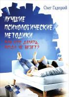 Лучшие психологические методики, или Что делать, когда не везет?(6-е изд.)