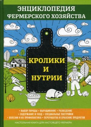 Кролики и нутрии. Энциклопедия фермерского хозяйства. Смирнов В.