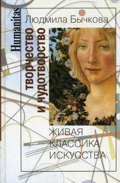 Бычкова Л. Творчество и чудотворство.Живая классика искусства.