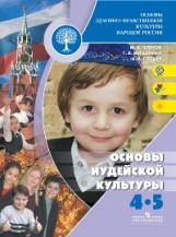 Членов. Основы иудейской культуры. 4-5 кл. Учебное пособие. (ФГОС)