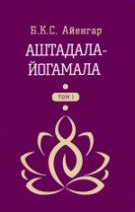 Айенгар Б.К.С. Аштадала-йогамала. Т.1