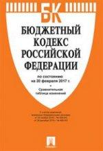 Бюджетный кодекс РФ (по сост. на 20.02.2017г.)+Сравнительная таблица изменений