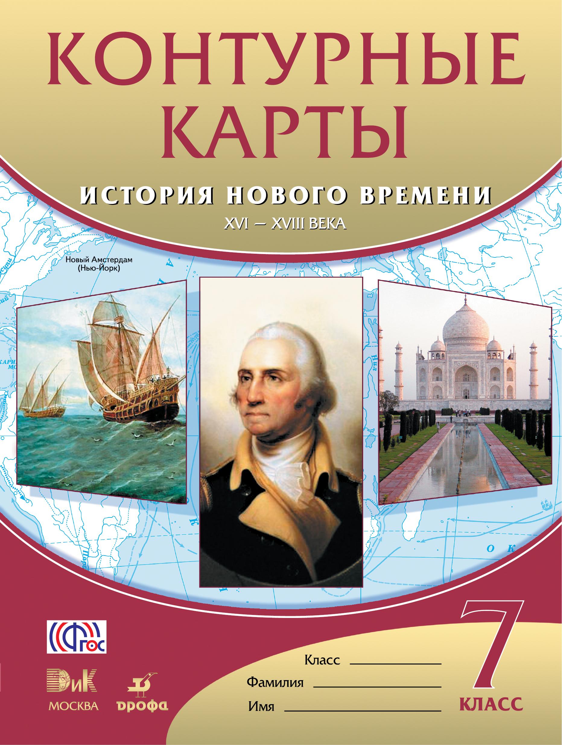 К/к История нового времени XVI-XVIIIв 7кл
