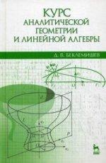 Курс аналитической геометрии и линейной алгебры: Учебник. 13 изд., испр. Беклемишев Д.В.