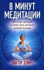 8 минут медитации: Восемь минут в день для начала новой жизни