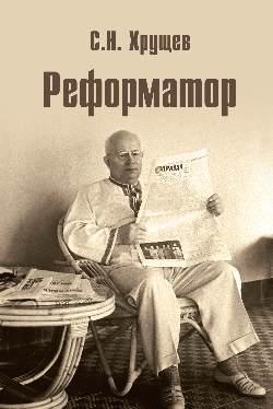 Хрущев С.Н. Реформатор (12+)