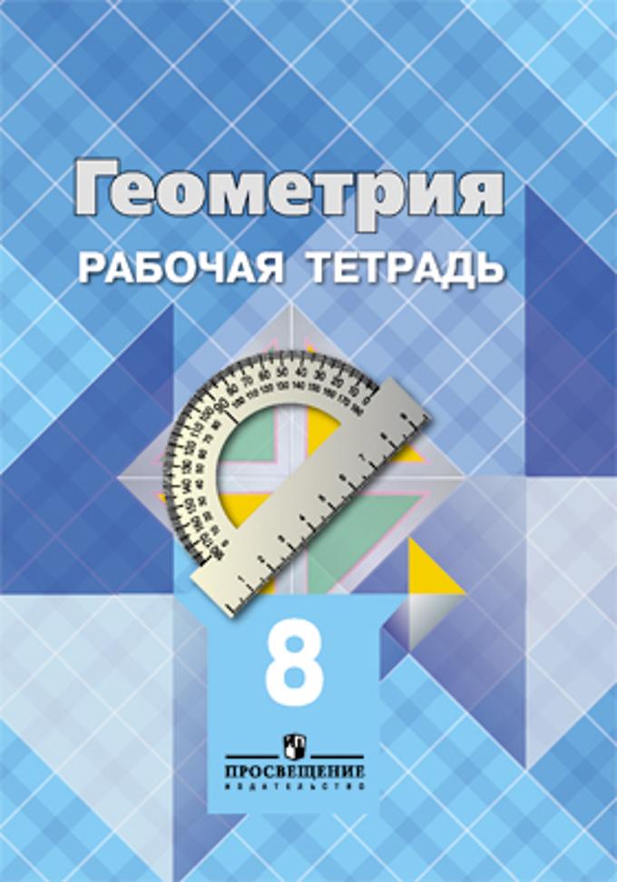 Геометрия 8кл [Раб. тетр.]
