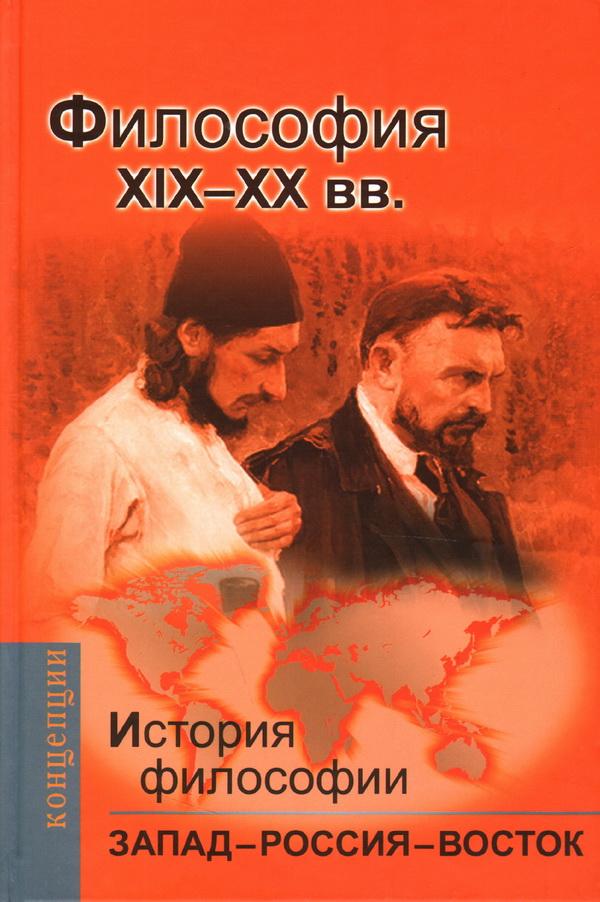 История философии:Запад - Россия - Восток. Книга 3