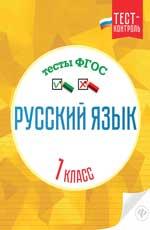 Русский язык.Тесты ФГОС: 1 класс