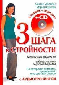 Три шага к стройности с аудиотренингом + CD