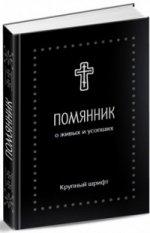 Помянник. О живых и усопших, крупный шрифт, (Серебряная серия) Авторы