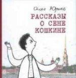 Рассказы о Сене Кошкине