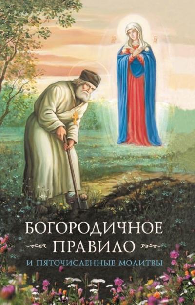 Богородичное правило и Пяточисленные молитвы